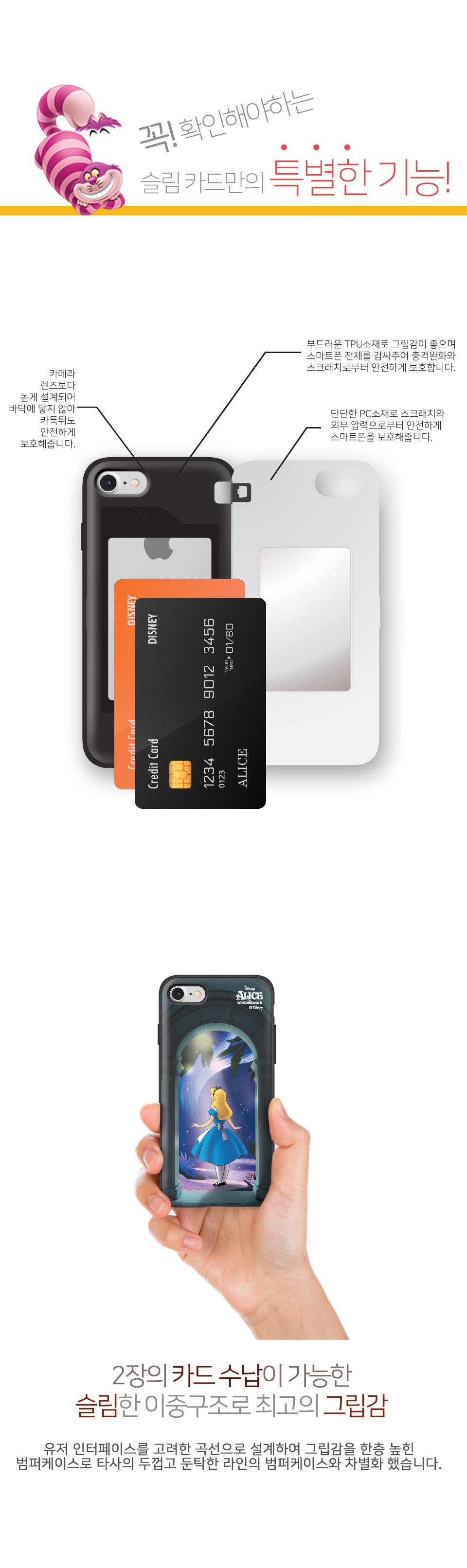 디즈니 앨리스 카드 케이스 원더랜드 - 스토리너스, 25,000원, 케이스, 아이폰X