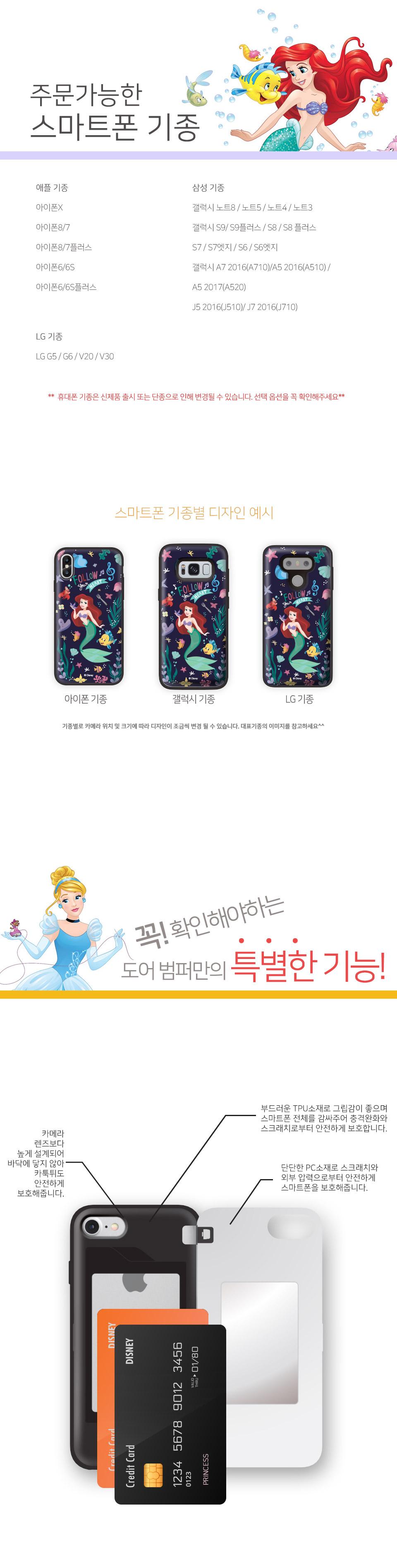 디즈니 공주 카드 케이스 체리쉬 - 스토리너스, 25,000원, 케이스, 아이폰X