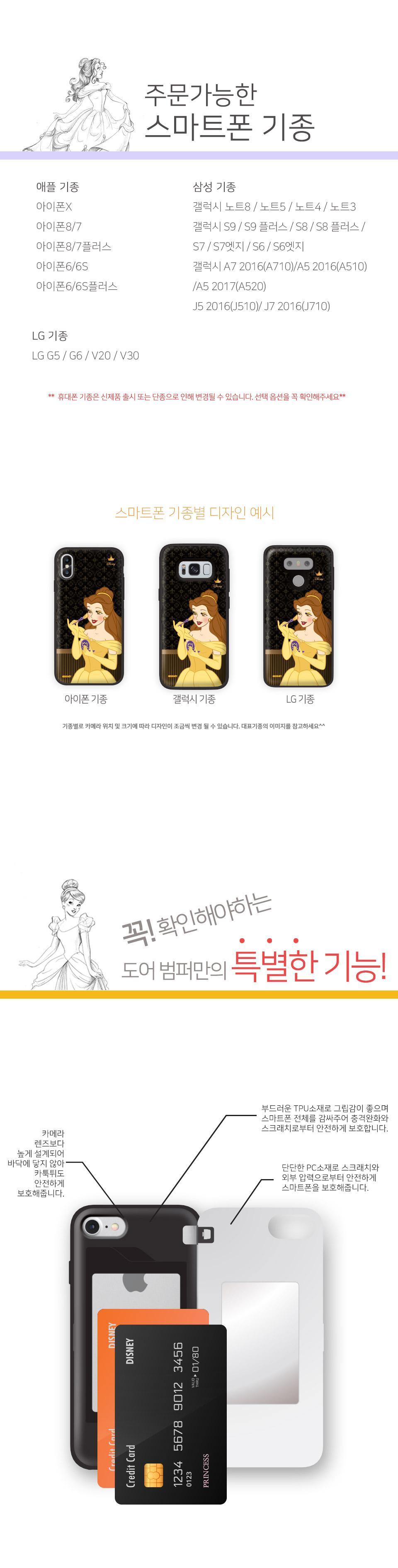 디즈니 프린세스 메이크업 슬림 더블 카드 케이스 디즈니 정품 - 스토리너스, 20,500원, 케이스, 아이폰X