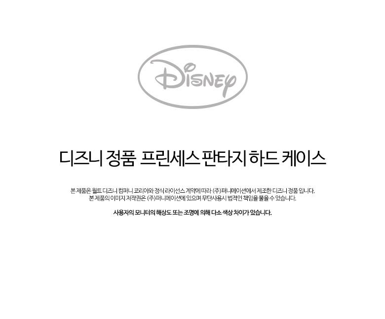 디즈니 공주 하드 케이스 아모르 - 스토리너스, 20,000원, 케이스, 아이폰X