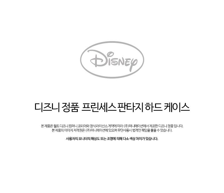 디즈니 공주 하드 케이스 판타지 - 스토리너스, 20,000원, 케이스, 아이폰X