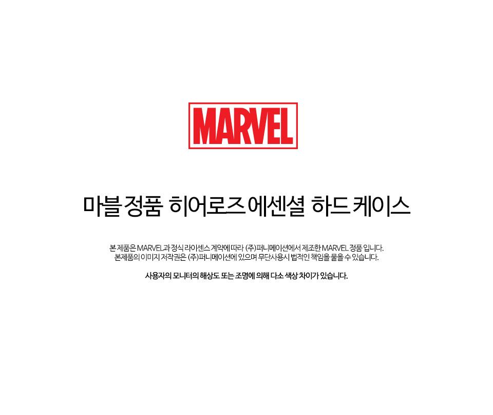 마블 히어로즈 에센셜 하드 케이스 MARVEL 정품 - 스토리너스, 20,000원, 케이스, 아이폰X
